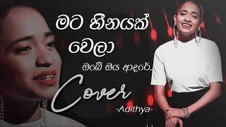 mata-heenayak-wela-cover-adithya-weliwatta