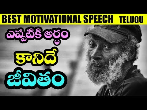 2018 Telugu Latest Life Motivational Speech || ఎప్పటికి అర్థం కానిదే జీవితం || BVM CREATIONS