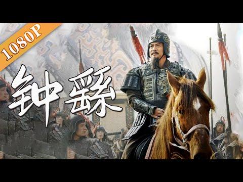 《钟繇》/ Zhong Yao 楷书鼻祖三国时期著名书法家钟繇的传奇一生(廖京生 / 贾致罡 / 王志刚)|new Movie 2020|最新电影2020