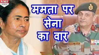 Mamta के आरोपों पर Army का जवाब, Army ने सामने रखे कई सबूत |MUST WATCH !!!