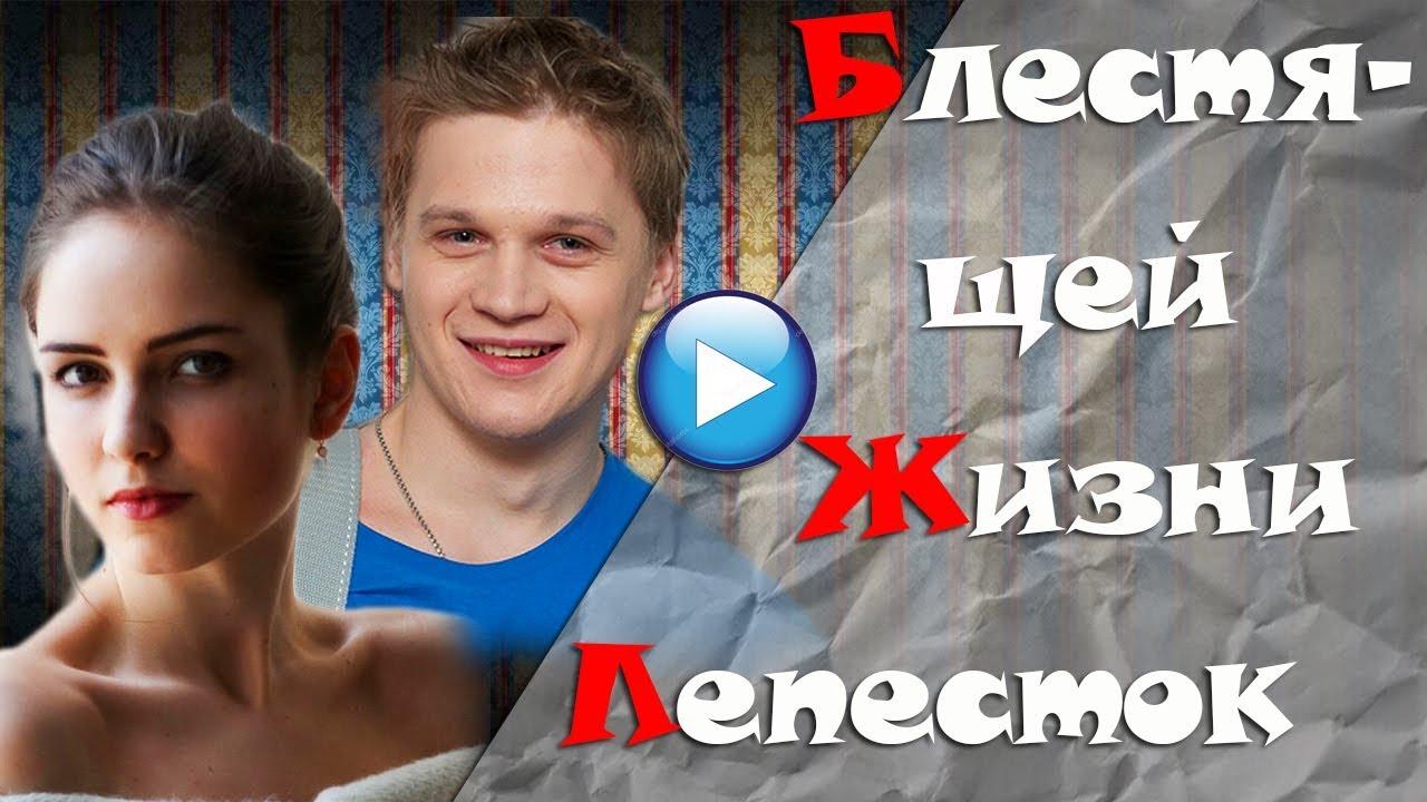 Скачать мелодрамы 2018г российские новинки односерийные смотреть