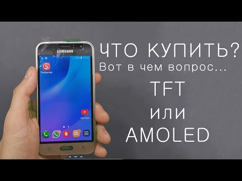 Какой дисплей выбрать: TFT или AMOLED? На примере Samsung J1 2016