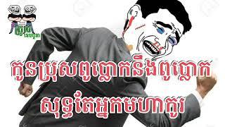 The Troll Cambodia - កូនពូប្លោកមហាកូរ