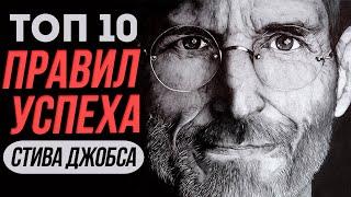 ТОП 10 Правил Успеха Стива Джобса! О Которых Должен Знать Каждый!!!