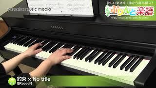 使用した楽譜はコチラ http://www.print-gakufu.com/score/detail/41589...