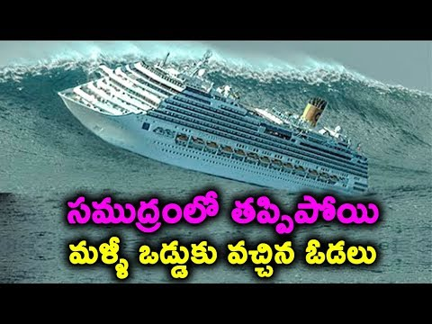 Most Mysterious ships in sea || T Talks