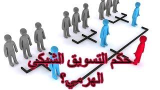 حكم التسويق الشبكي الهرمي للشيخ فركوس الجزائري