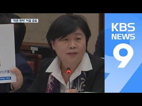 검찰, '재판 청탁' 의원 직권남용 혐의 검토…처벌 받나? / KBS뉴스(News)