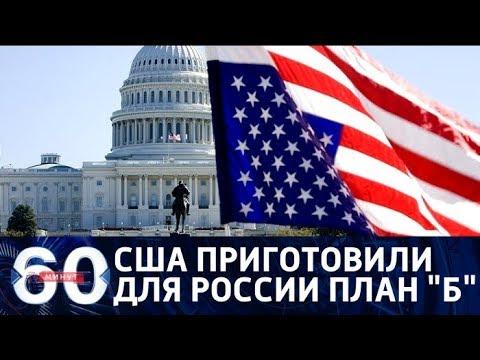 60 минут. США приготовили план 'Б': как будут давить на Россию? От 07.03.18
