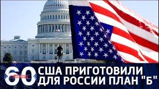 """60 минут. США приготовили план """"Б"""": как будут давить на Россию? От 07.03.18"""