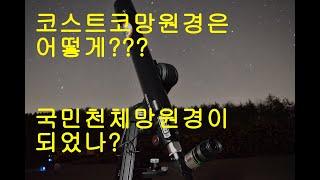 코스트코 망원경은 어떻게 국민천체망원경이 되었나?