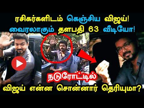 VIDEO : நடுரோட்டில் ரசிகர்களிடம் கெஞ்சிய விஜய்! என்ன சொன்னார் தெரியுமா? Vijay | Thalapathy 63