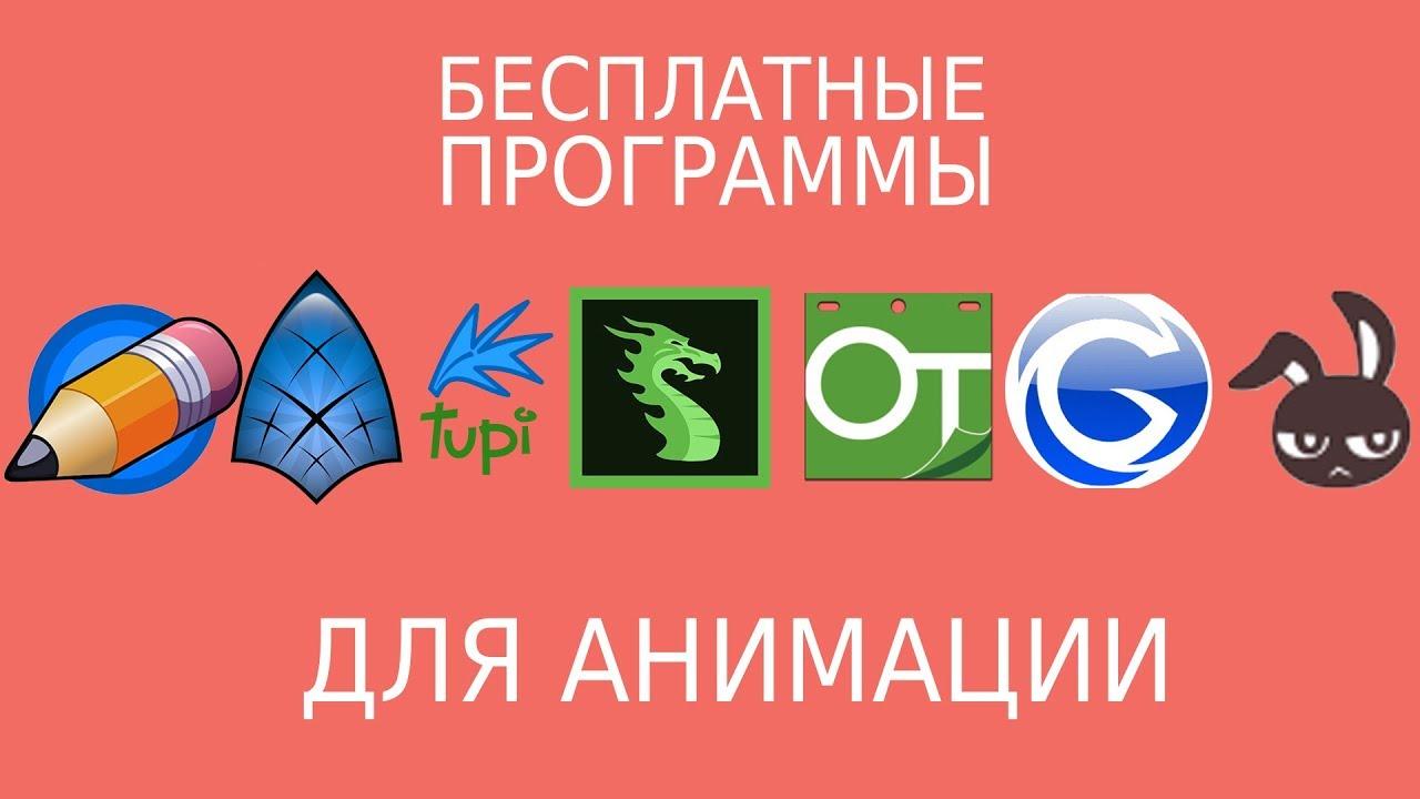 Программа анимация фото скачать бесплатно как скачать приложение ета на смартфон