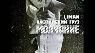 Каспийский Груз, LIMAN   Молчание