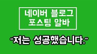 네이버 블로그 포스팅 알바 성공 후기 [리섭TV, 닥터…