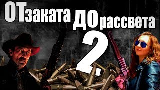 ТРЕШ ОБЗОР фильма ОТ ЗАКАТА ДО РАССВЕТА 2
