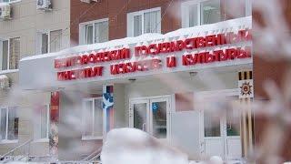 видео Факультет музыкального творчества - Белгородский государственный институт искусств и культуры