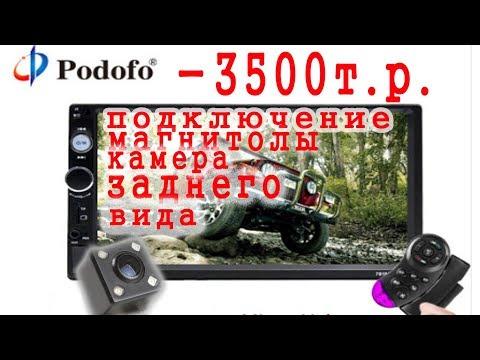 #5  как подключить магнитолу и камеру заднего вида, крепление Podofo 2 DIN 7
