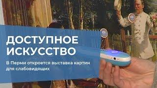 В Перми откроется выставка картин для слабовидящих