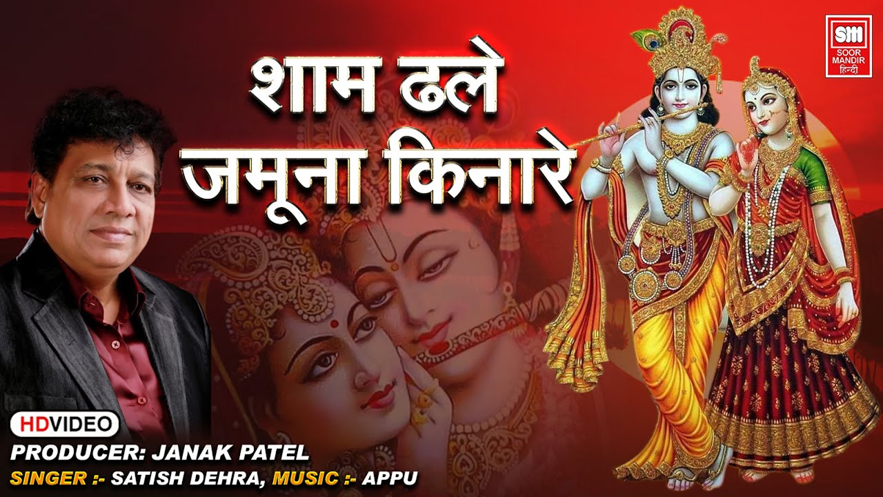 शाम ढले जमुना किनारे || राधारानी का प्यारा भजन | Shyam Dhale Jamna kinare | Satish Dehra