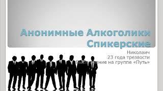 Николаич. 23 года трезвости. Спикерская на группе Анонимных Алкоголиков