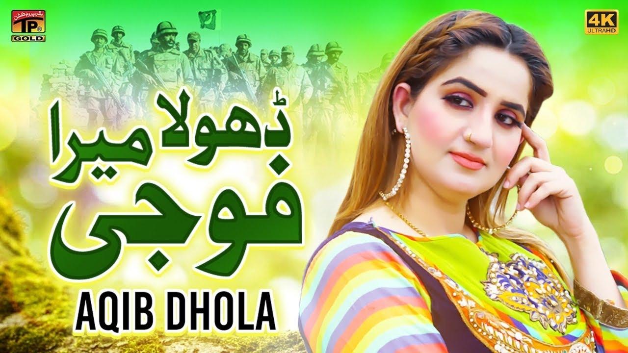 Dhola Mera Fuji   Aqib Dhola   (Official Music Video) Tp Gold