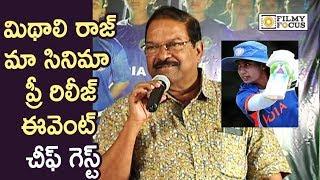 Cricketer Mithali Raj is the Chief Guest for Koushalya Krishnamurthy Pre Release Event : KS Rama Rao