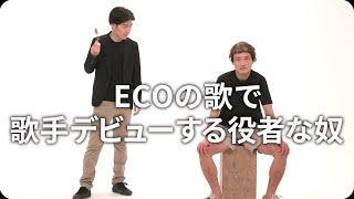 『ECOの歌で歌手デビューする役者な奴』ジャルジャルのネタのタネ【JARUJARUTOWER】
