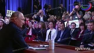 В эти минуты идет  ежегодная большая пресс-конференция президента Владимира Путина