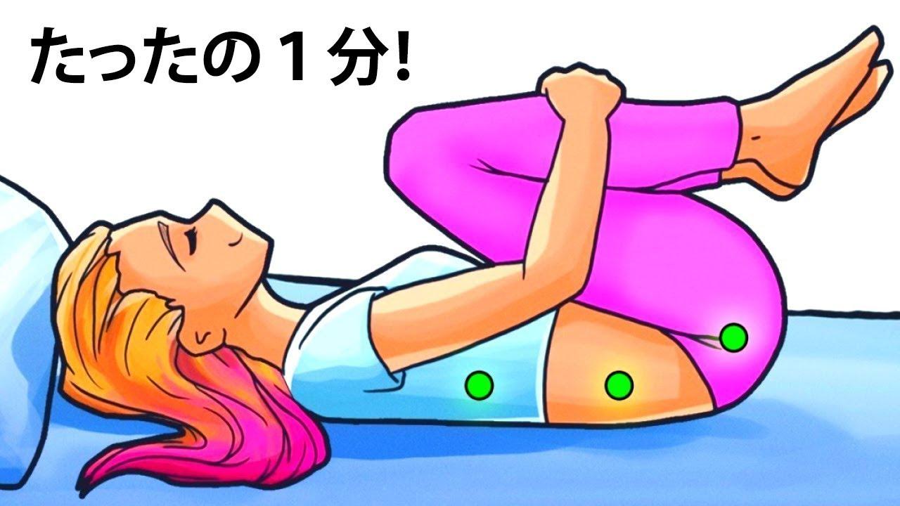 ぐっすり 寝 れる 方法