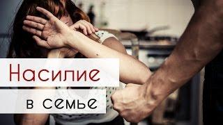 Еврейский взгляд. Мужской сезон: Насилие в семье. Гость Джим Андерсон