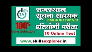 INFORMATIC ASSISTANT EXAM(Online Test Series)