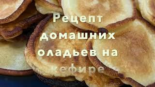 Необычайно вкусный рецепт воздушных оладьев на кефире!