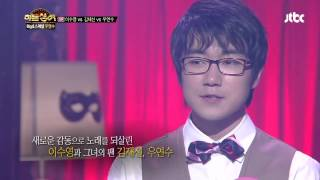 #18/20 히든싱어(Leesooyung cover) Big4 Special '휠릴리' 풀영상 이수영 편-우연수