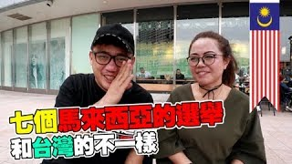 7個馬來西亞選舉和台灣的不一樣【你不知道的大馬M9】 高雄年輕人都支持韓國瑜 高雄希望的是經濟發展 kokee 投票 马来西亚
