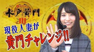 元アイドリングの加藤沙耶香ちゃんが「CRぱちんこ水戸黄門Ⅲ」でぱちログ...