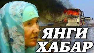 Бугун Ёнган 52 Узбек хакида Яна Янги Хабар чикди