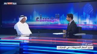 تحرير أسعار الوقود في الإمارات