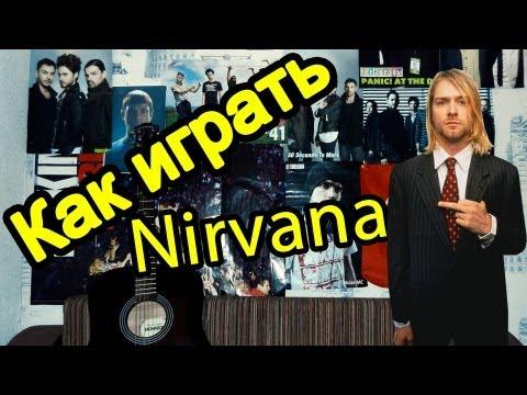 Лучшие песни группы Нирвана (Nirvana) слушать онлайн или