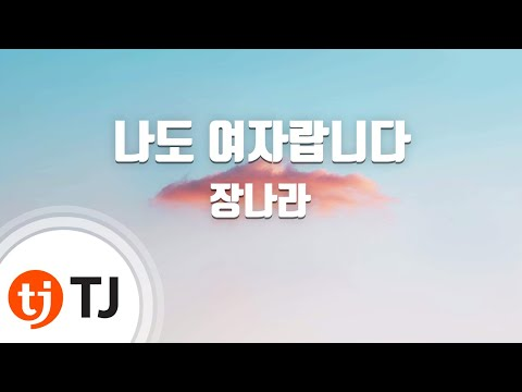 [TJ노래방] 나도여자랍니다 - 장나라 (I'm a Woman,Too - Jang Nara) / TJ Karaoke