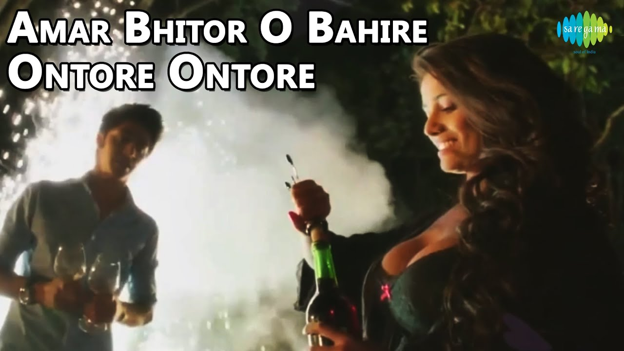 amar bhitoro bahire male mp3