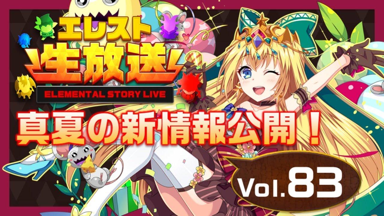 Studio Z公式 エレスト生放送 vol.83