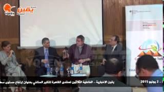 يقين| منتدى القاهرة للتغير المناخي