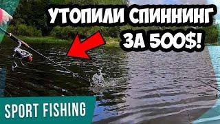 ЖЕСТЬ УТОПИЛИ СПИННИНГ ЗА 500 Рыбалка на ЩУКУ с приключениями