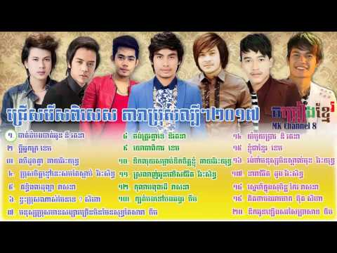 Best khmer male collection 2017 | ជ្រើសរើសពិសេស តារាប្រុសល្បីៗ២០១៧ | non stop khmer collection 2017