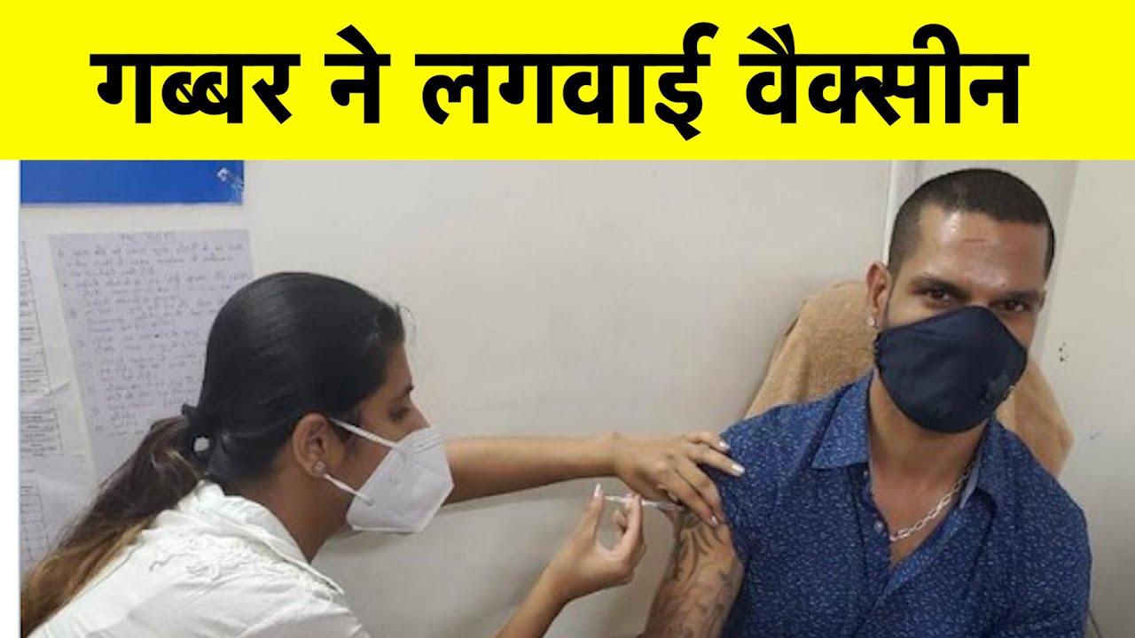Shikhar Dhawan ने लगवाई वैक्सीन, Photo Share कर दिया Message | SPORTS TAK