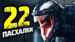 """22 ПАСХАЛКИ В """"ВЕНОМЕ"""""""