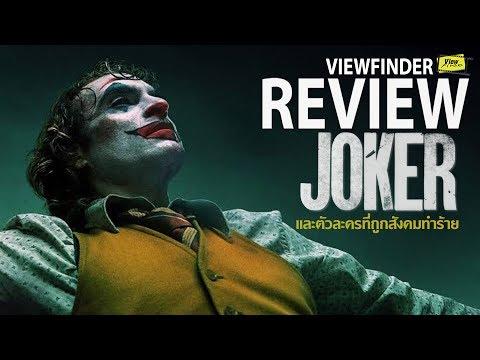 Review Joker [ Viewfinder : รีวิว โจ๊กเกอร์ ]