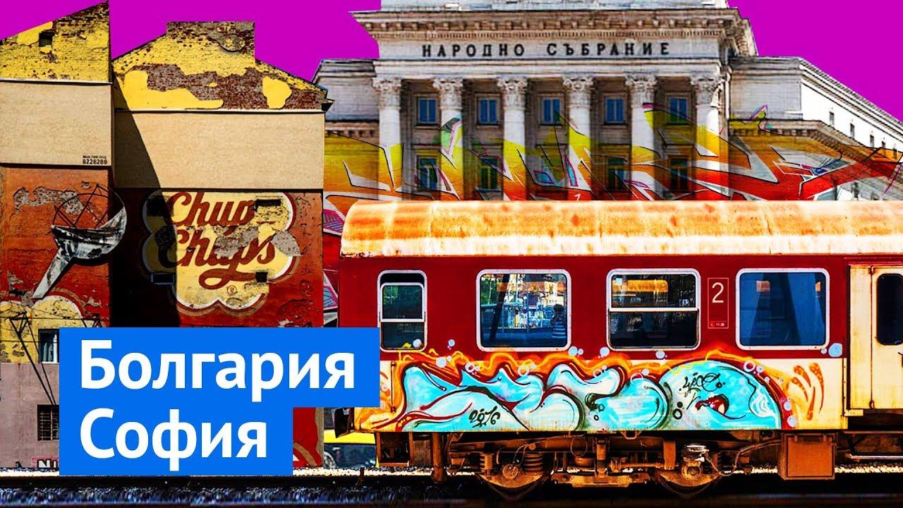 София: советский город, который хочет казаться Европой