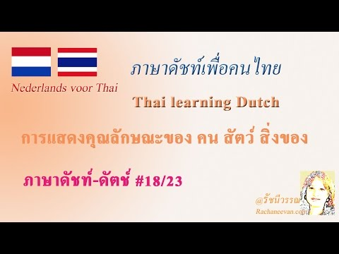 Thai learning Dutch การแสดงคุณลักษณะของ คน สัตว์ สิ่งของ ภาษาดัชท์-ดัตช์ #18/23